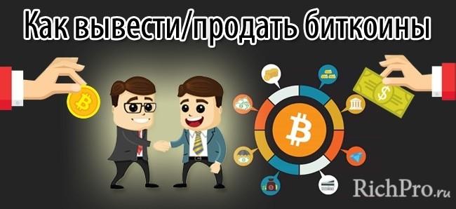 Как и где купить биткоины за рубли: пошаговая инструкция + 4 способа продать (обналичить) биткоин через Сбербанк Онлайн, биржу или обменник