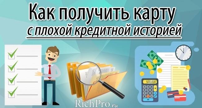 деньги в долг на карту сбербанка онлайн срочно не выходя из дома без отказа