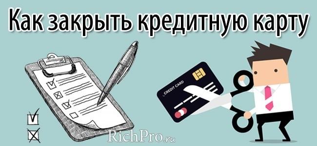 Как закрыть кредитную карту правильно - вопрос 5