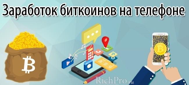 Как заработать биткоины с помощью телефона - 3 приложения