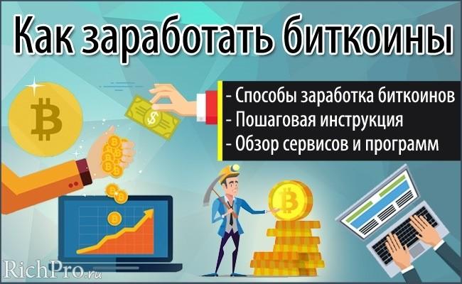Способы заработка биткоинов + инструкция как зарабатывать биткоины