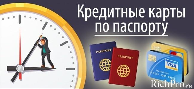 Кредитные карты по паспорту с моментальным решением без отказа и справок