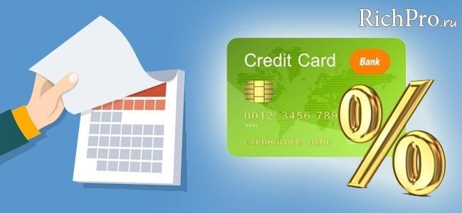 Кредитные карты с льготным периодом 50 и более дней - как правильно пользоваться