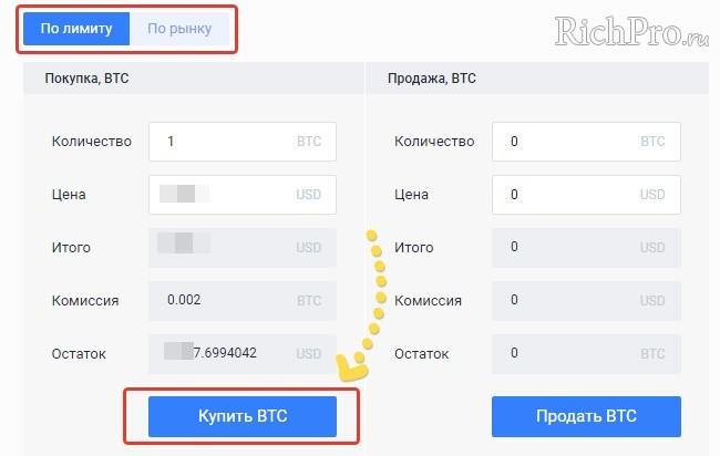 Процедура покупки биткоинов через биржу