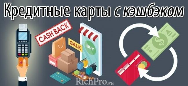 Кредитные карты с кэшбеком (cash back) - лучшие предложения банков