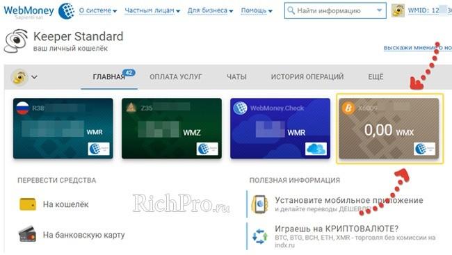 Создание WMX кошелька в сервисе Webmoney