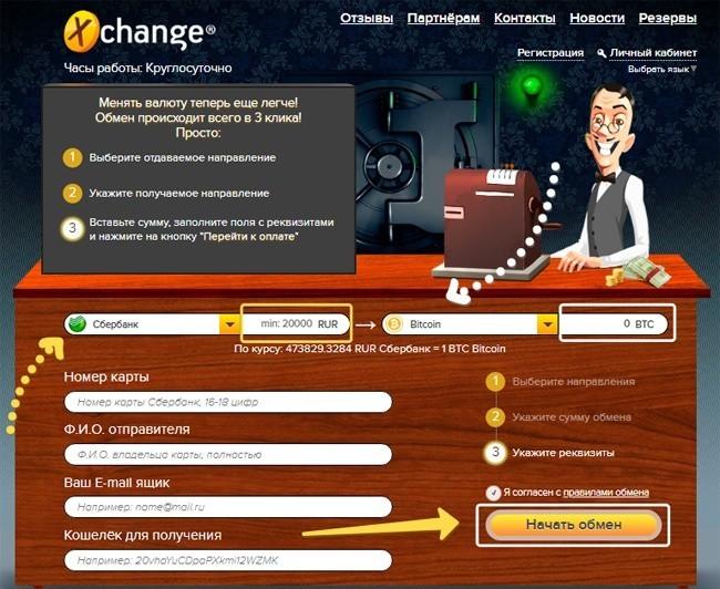 Инструкция покупки биткоина через обменник