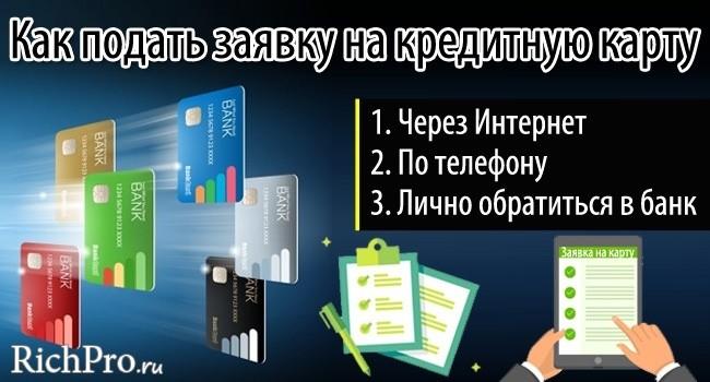 Способы подачи заявки на кредитную карту