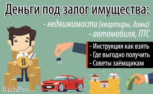 тинькофф банк деньги под залог авто ипотечное кредитование кредит займ