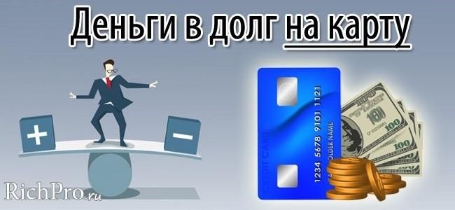 Деньги в долг на карту банка - преимущества и недостатки получения
