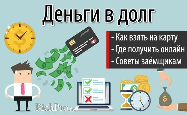 деньги в долг без процентов на карту срочно без проверки