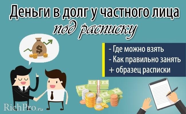 Оформить кредит с поручителем