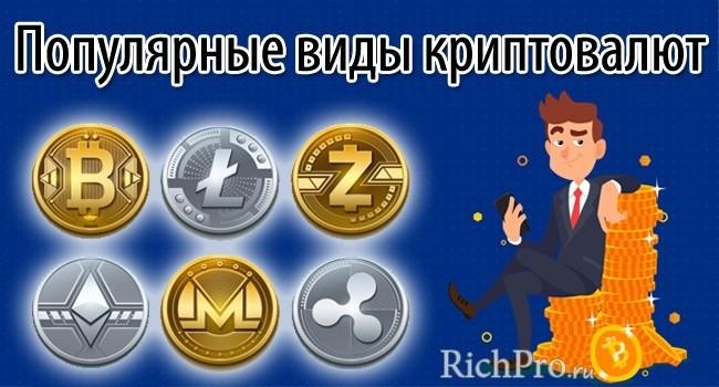 Популярные криптовалюты для заработка денег