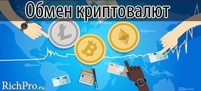 Обмен криптовалюты по лучшему курсу