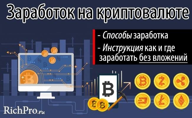 Криптовалюта как заработать без вложений и рисков, используя немного времени и удачи