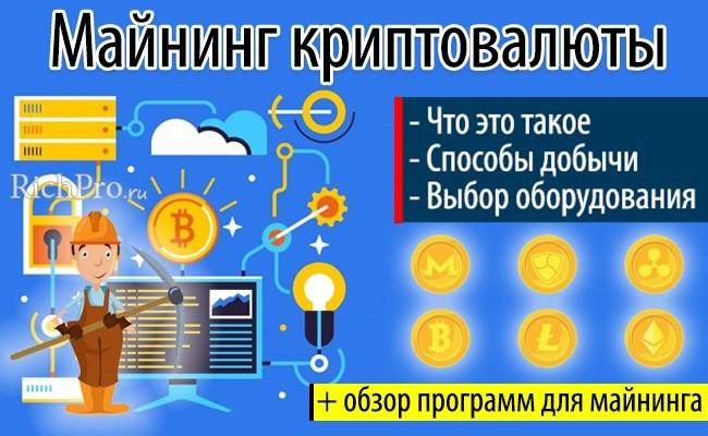 Всё про майнинг криптовалюты, оборудование и программы для майнинга, как майнить криптовалюту и подобрать майнинг ферму