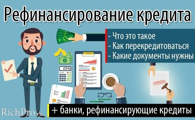Рефинансирование кредита (перекредитование) - что это такое и как сделать