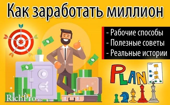 Как заработать миллион рублей за день в интернете купить прогноз на спорт с гарантией возврата