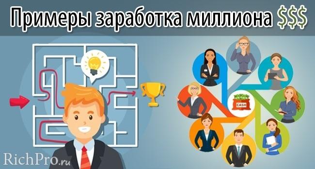Как заработать 50 миллионов рублей бизнесом в интернете как заработать в интернете денег своими мозгами