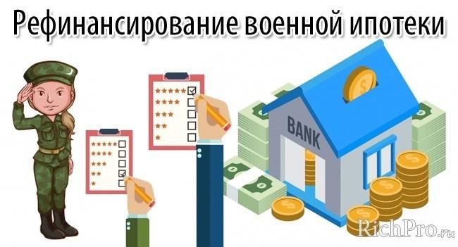 Рефинансирование военной ипотеки - особенности и порядок перекредитования