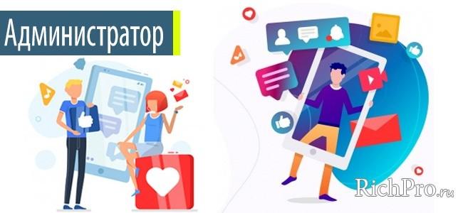 Заработать подростку в интернете с нуля можно, работая модератором или администратором группы в соцсети