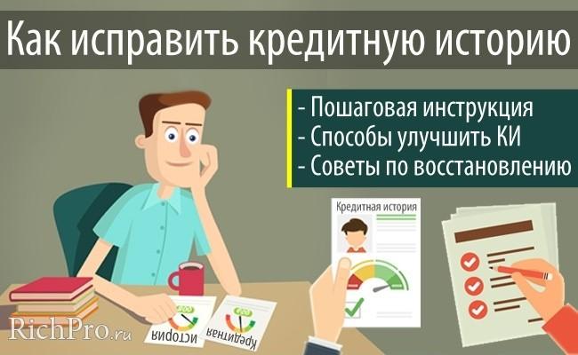 где можно исправить кредитную историю