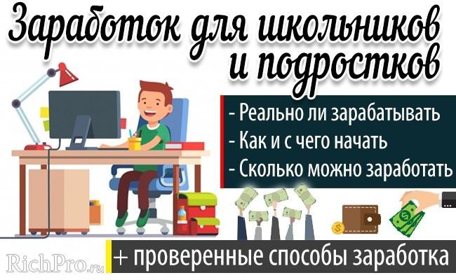 реальный заработок в интернете для подростка