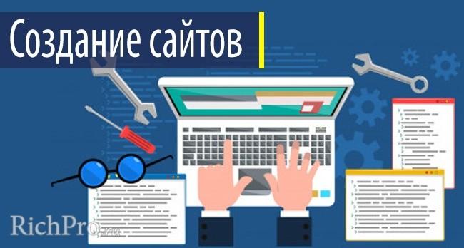 Заработок в интернете для подростков - создание сайтов через конструкторы