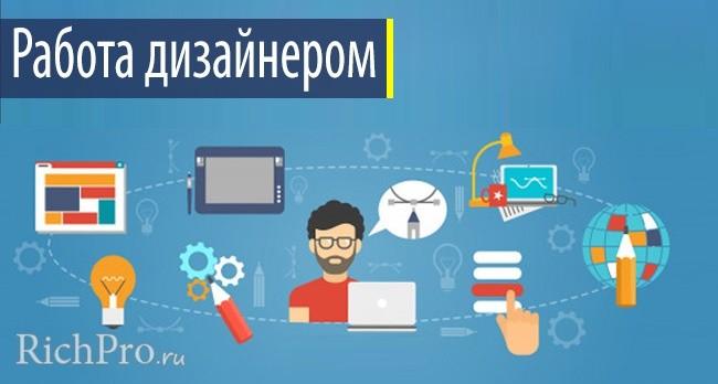 Как заработать школьнику в интернете без вложений - работа дизайнером онлайн