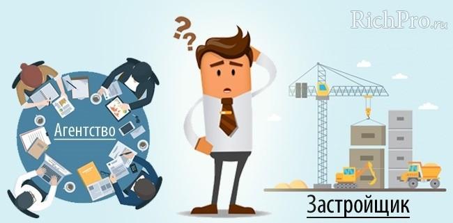 Купить квартиру от застройщика напрямую или через риэлторское агентство - вот в чём вопрос