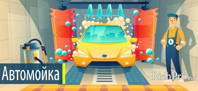Мытье автомашин как заработок для подростков и школьников