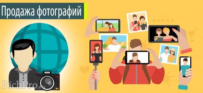 Продажа фотографий и картинок