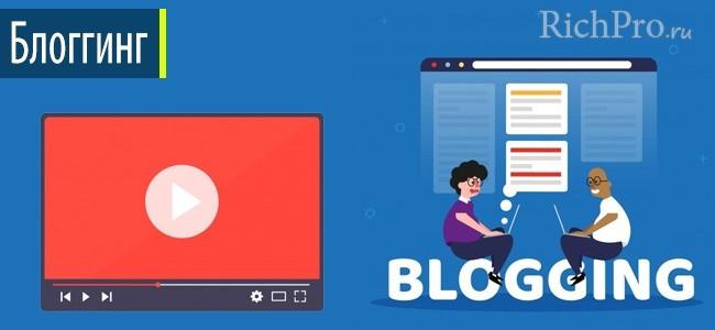 Блоггинг как способ получения денег в интернете подростку