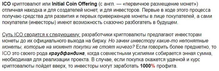 Инвестирование в ICO криптовалют