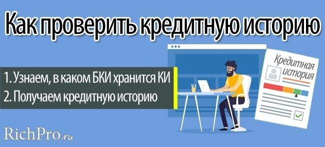Как проверить кредитную историю бесплатно по фамилии через интернет (онлайн) за 2 шага