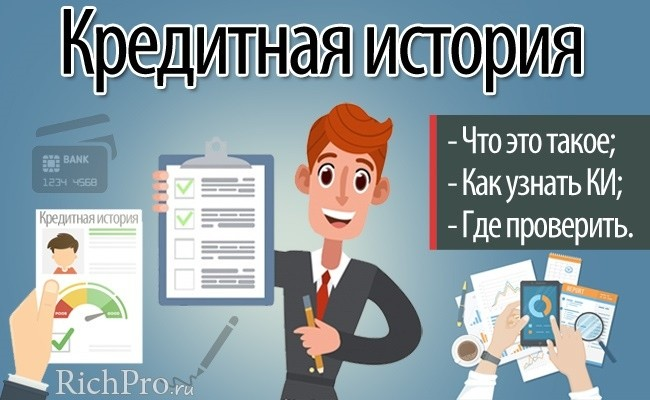 Кредитные истории физических лиц проверить онлайн за 1 мин, 800 руб отчет