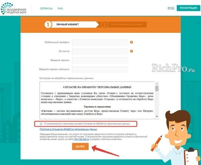 Согласие на обработку персональных данных в ОКБ - скриншот