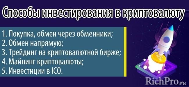 Способы инвестирования в криптовалюту - топ-5