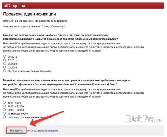 """Проверка идентификации на сайте БКИ """"Эквифакс"""""""