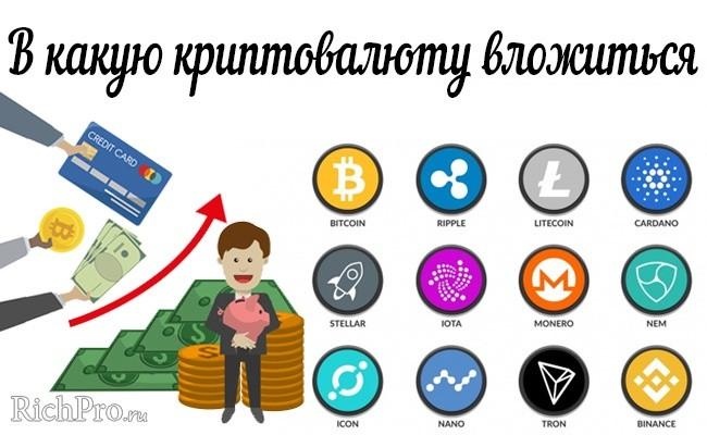 В какую криптовалюту лучше вкладывать рубли