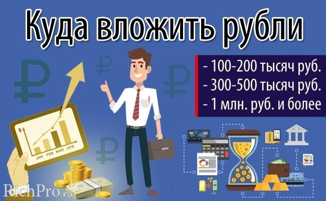 Куда вложить 100000-500000-1000000 рублей - способы