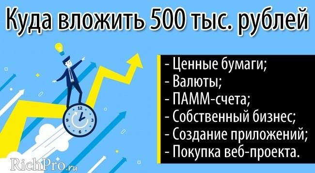 Куда вложить 500000-600000 рублей, чтобы зарабатывать - варианты вложений от полмиллиона