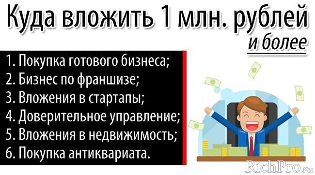 Куда вложить миллион (1000000) рублей - прибыльные способы
