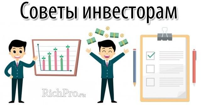 Советы инвесторам - ТОП-10