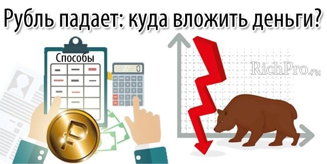 Куда лучше вложить рубли сейчас - способы вложения рублей