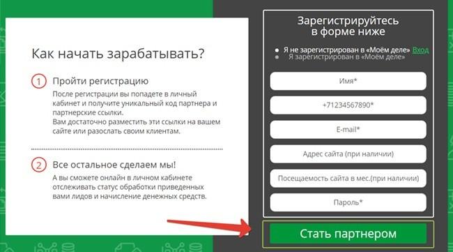 Рисунок 2 - заполнение данных для регистрации в партнерской программе