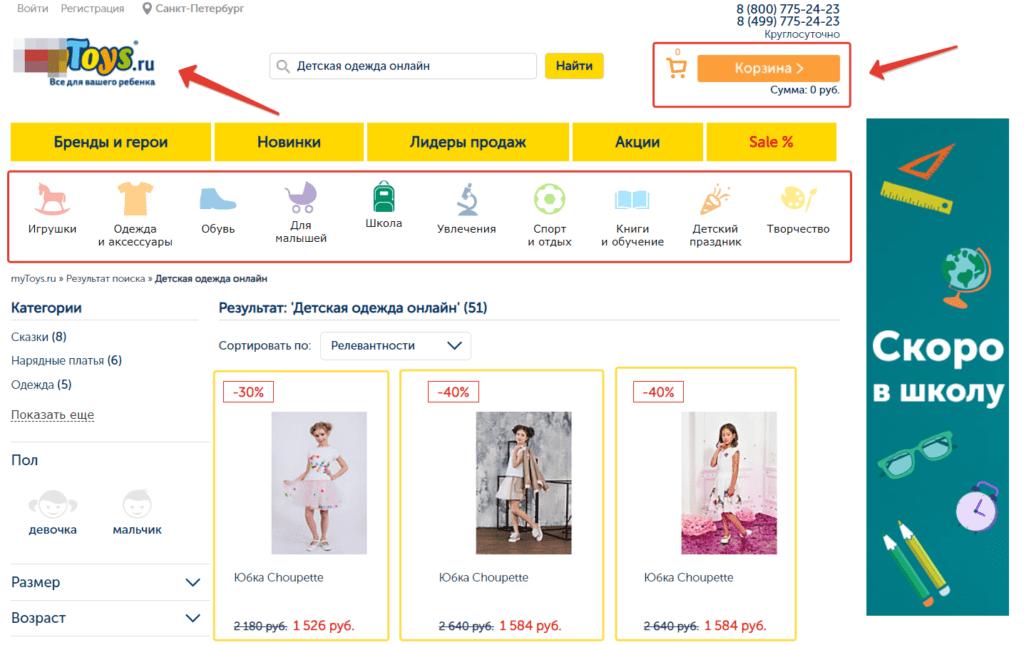 Интернет-магазин с ассортиментом детских товаров