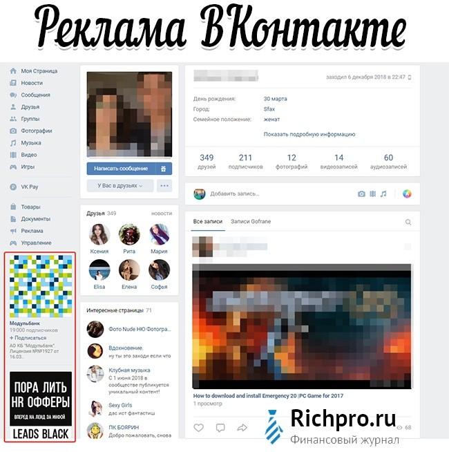 Пример рекламы в интернете через соцсеть Вконтакте