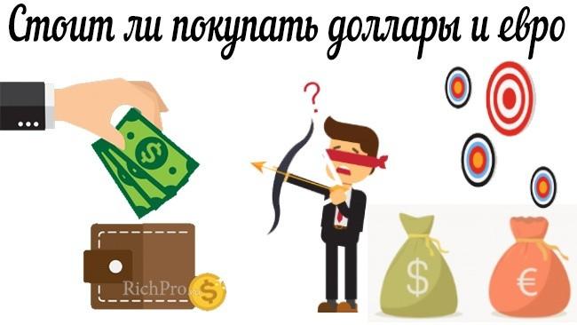 В какой валюте хранить деньги: в долларах или евро?