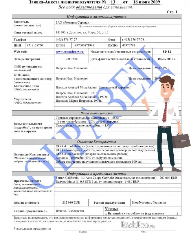 Образец анкеты-заявки лизингополучателя